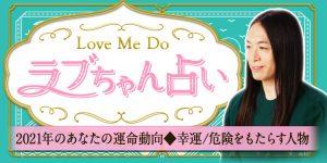 【LoveMeDoの占い】2021年のあなたの運命動向◆幸運/危険をもたらす人物